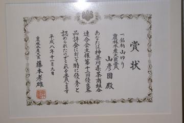 農林水産大臣賞 賞状