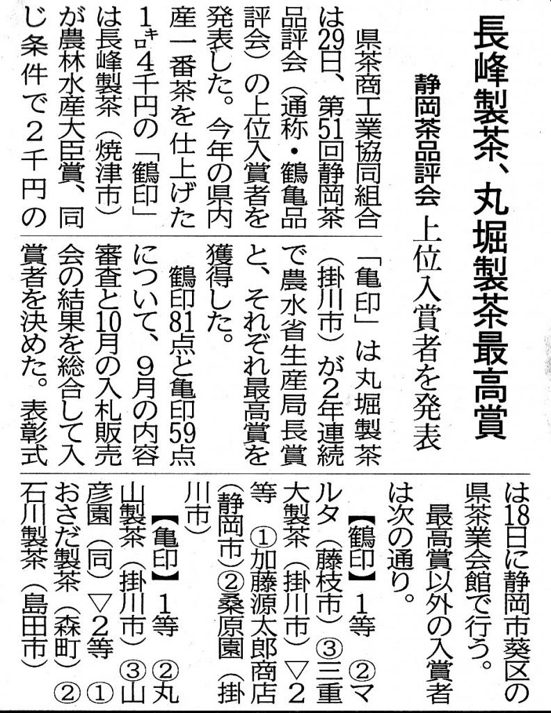鶴亀品評会 【亀印】1等入賞